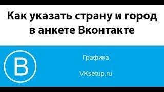 Как скачать и установить тему оформления для Вконтакте