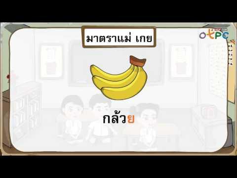 คำที่มีตัวสะกดในมาตราตัวสะกด แม่กม แม่เกย และแม่เกอว - สื่อการเรียนการสอน ภาษาไทย ป.1