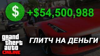 GTA 5 Online - Глитч на деньги Next Gen 1.20 (Solo Money Glitch Next Gen)