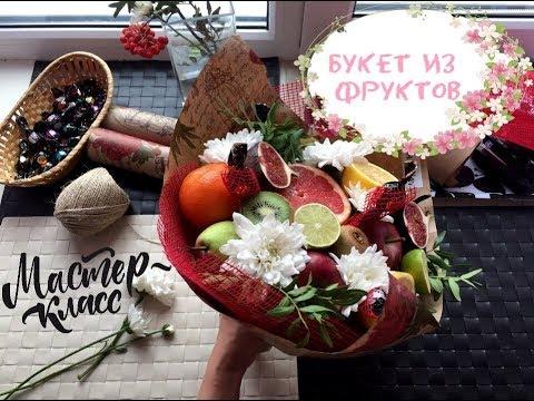 Букет на день рождения маме из фруктов, цветы купить в москве дешево в розницу