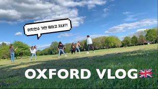 영국 옥스포드 어학연수생의 평범한 일상 VLOG | +…