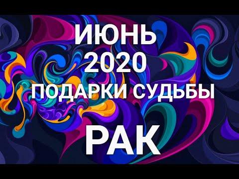 РАК♋❤. Таро-прогноз ИЮНЬ 2020. Гороскоп Рак/Tarot Horoscope Cancer JUNE✨© Ирина Захарченко.