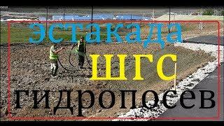 Крымский(май 2018)мост! ГИДРОПОСЕВ! Эстакада ШГС на днях поедет!Готовность 96%  Красота!