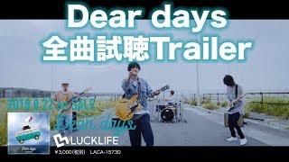 ラックライフ『Dear days』全曲試聴Trailer