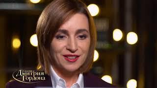 Интервью Дмитрия Гордона с Майей Санду