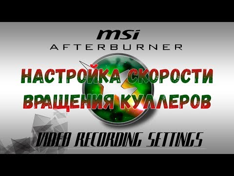 Настройка скорости вращения куллеров в MSI Afterburner