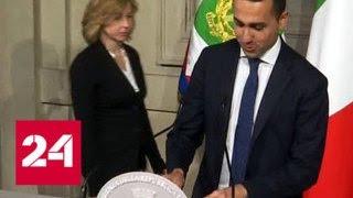 Итальянское правительство требует незамедлительно снять санкции с России - Россия 24