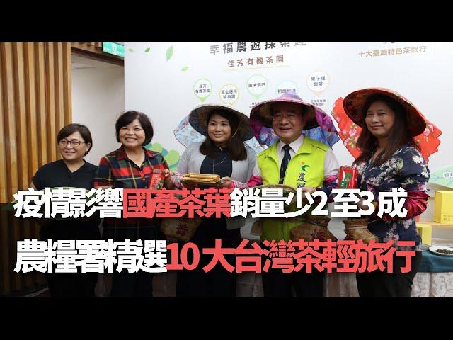 コロナで茶が売り上げ減、台湾茶プチ旅行で販売促進