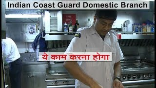 Coast Guard Navik पहले काम जान लौ, What is Domestic Branch, Duty of Indian Coast Guard Navik , Work