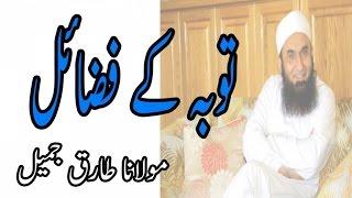 Tauba Ke Fazail,توبہ کے فضائل - Maulana Tariq Jameel,مولانا طارق جمیل