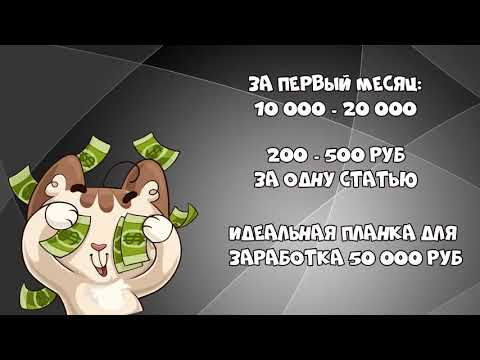 Яндекс Дзен и биржи статей