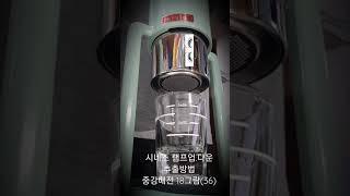 cafelat  robot  시네소 램프업다운 추출모습