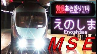 【ロマンスカーMSE】新宿~片瀬江ノ島 特急あさぎり&えのしま号の旅