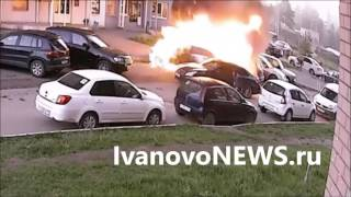 Иваново Поджог авто Спасение в последний момент
