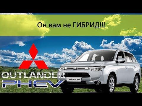 🔌 Mitsubishi Outlander 🔋 PHEV - Он вам НЕ гибрид!