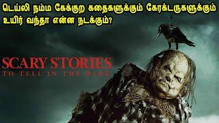 டெய்லி நம்ம கேக்குற கதைகளுக்கும் கேரக்டருகளுக்கும் உயிர் வந்தா என்ன நடக்கும்? Movie Review in Tamil