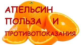 Апельсин. Польза и вред.