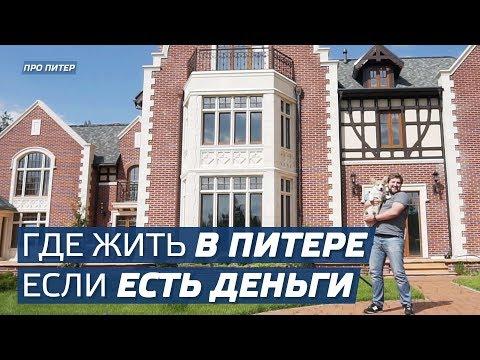 Где жить в Питере если есть деньги!
