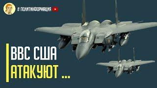 Срочно! США усиленно перебрасывают стратегические бомбардировщики к границе с Россией