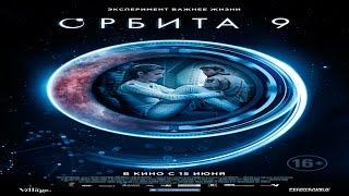 Орбита 9 (2017)Официальный основной русский трейлер(Órbita 9)