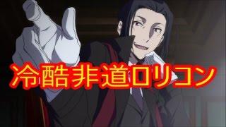 アニメ 文豪ストレイドッグス ポートマフィアのボス 森鴎外という男 【...