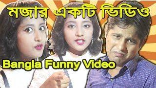 ডেন্জেরাস ঘুষখোর। Bangla Funny Video। Dangerous Ghuskhor।Funny Interview।Funny Bag