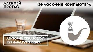 Алексей Протас - Философия компьютера