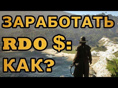 Как заработать деньги в Rdr 2 Online (rdo)?