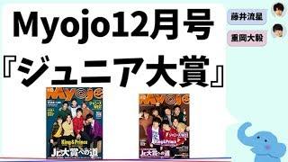 ジャニーズWESTの重岡大毅くんと藤井流星くんが、Myojo12月号を見ながら...