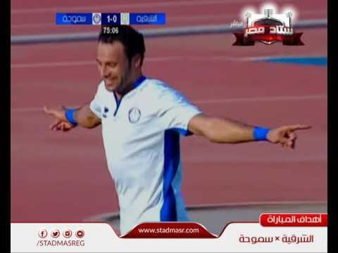 أهداف مباراة - الشرقية 1 - 2 سموحة | الجولة الأولي - الدوري المصري