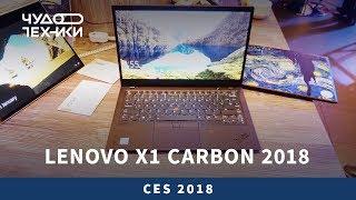 Быстрый обзор | Lenovo X1 Carbon 2018 года