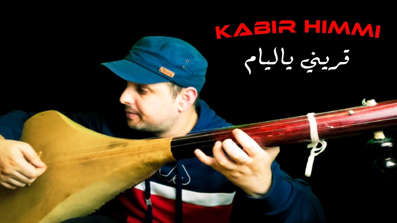 Download قريني ياليام قريني / kabir himmi