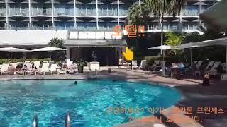 쉐라톤 프린세스 카이울라니 호텔 가족여행!?!!