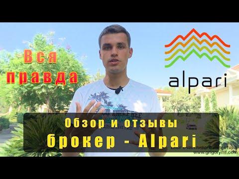 Брокер Alpari. Отзывы и обзор Альпари. Реальное мнение трейдера