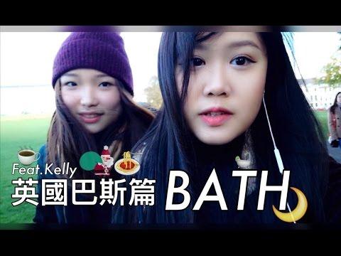 【英國巴斯篇】Travel with me ♥Bath2016♥ 用表情告訴你 | Mavis (feat. Kelly)