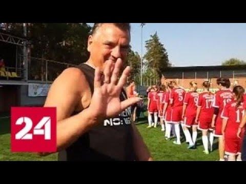 Футболистки обвинили тренера в домогательствах - Россия 24
