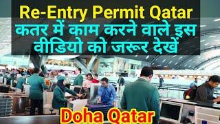 Doha Qatar | Most Informative Video Must Watch | Re-Entry Permit for Qatar Hindi Urdu