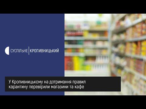 Суспільне Кропивницький: У Кропивницькому на дотримання правил карантину перевірили магазини та кафе