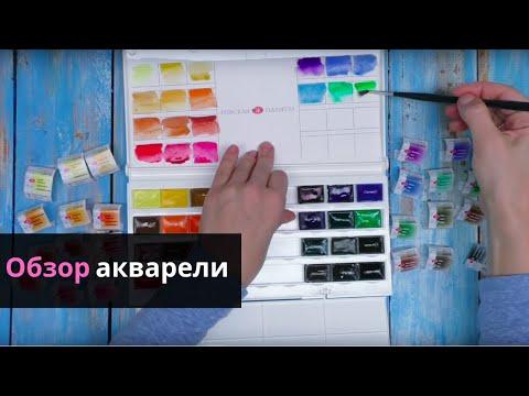 Распаковка и обзор акварельных красок Невская Палитра