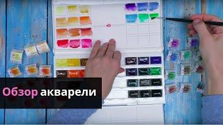 Распаковка и обзор акварельных красок Невская Палитра — kalachevaschool.ru