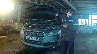 видеоотчёт Audi Q7. Замена провода массы
