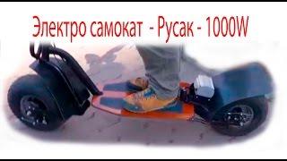 Электро самокат - Русак - з скорости торсионная подвеска(, 2016-04-27T06:16:22.000Z)