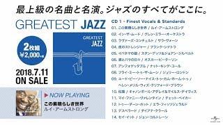 『GREATEST JAZZ』 最上級の名曲と名演。ジャズのすべてがここに。 決定...