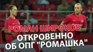 Роман Широков о Динамо ОПГ Ромашка и Аленичеве
