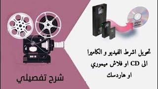تحويل  اشرطة شريط الاشرطة الكاميرا و الفيديو الى CD او DVD او فلاش ميموري   Conversion Vhs vedio