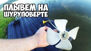 як зробити мотор для човна з шуруповерта