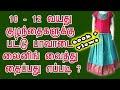 10 to 12 years girls Pattu pavadai cutting & stitching in tamil |Silk skirt/lehenga stitching