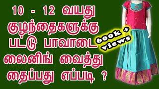 10 to 12 years Girls Pattu Pavadai Cutting & Stitching in tamil  Silk Skirt/Lehenga Stitching