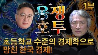 초등학교 수준의 경제학으로 망친 한국 경제! (부채 주…