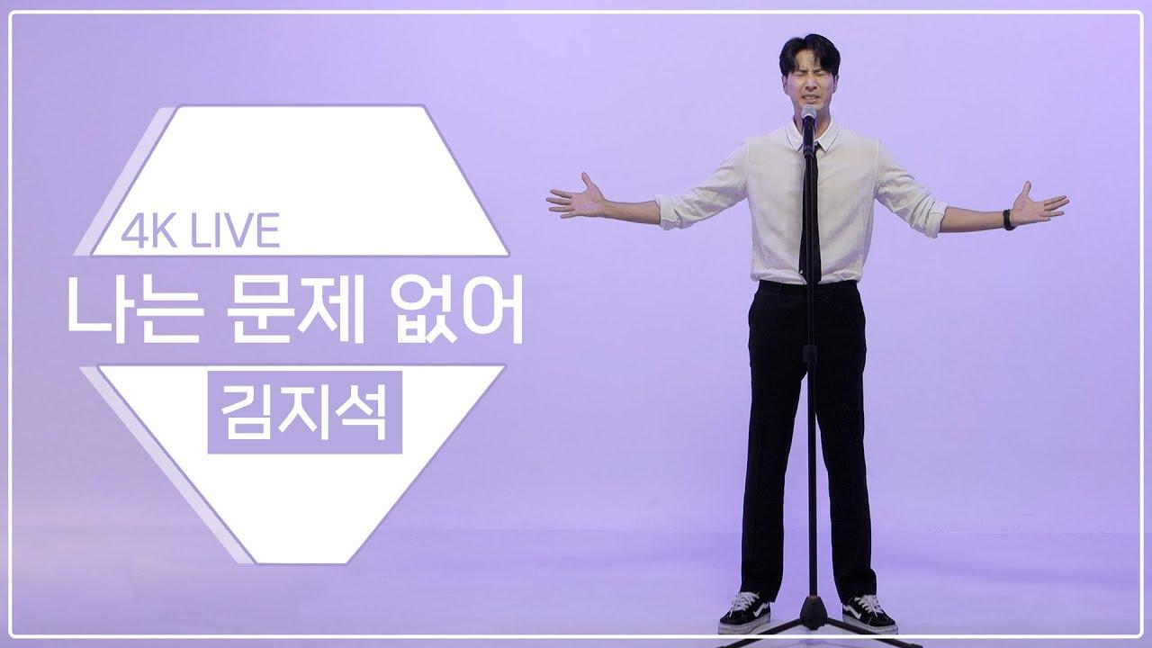 [4K 세로라이브] 김지석 - 나는 문제 없어